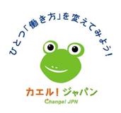 ひとつ「働き方」を変えてみよう! : カエル!ジャパン