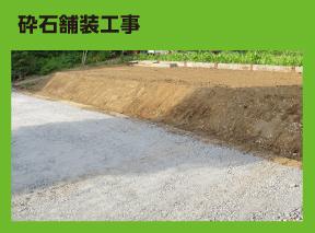 砕石舗装工事