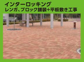 インターロッキング(レンガ・ブロック+平板敷き工事)
